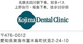 小島歯科室