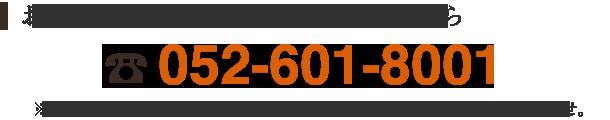 お電話でのご予約・お問い合わせ tel.052-601-8001