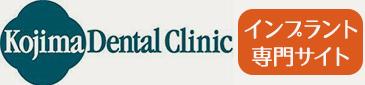 東海市のインプラントの得意な歯科医院「小島歯科室」